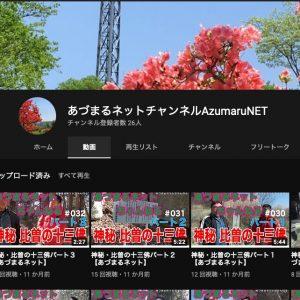 あづまるネットチャンネルAzumaruNET