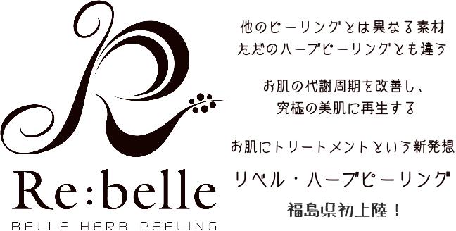 rebelle-logo