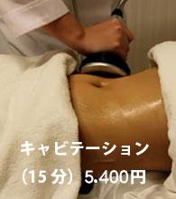 キャビテーション(15分)5.400円