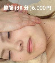 整顔(30分)6.000円
